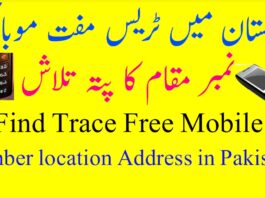 Pakistan Mobile Number Tracker 2021